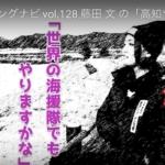 ブンブンこと藤田文のレッドバロンツーリングナビ!